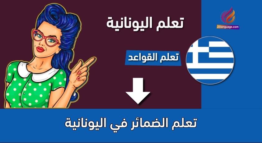 تعلم الضمائر في اليونانية
