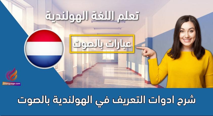شرح ادوات التعريف في الهولندية بالصوت