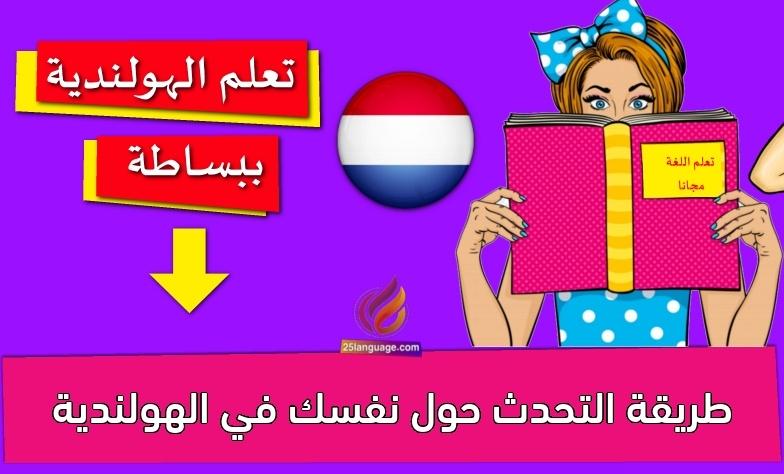 طريقة التحدث حول نفسك في الهولندية