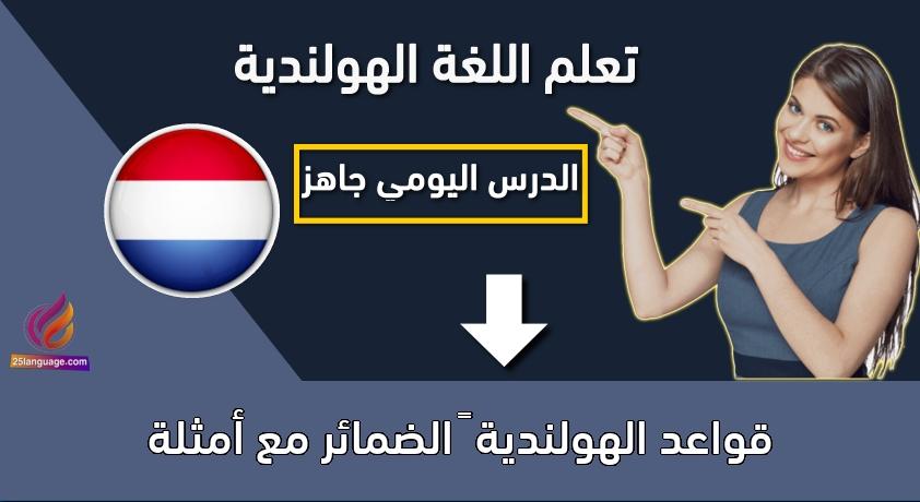 قواعد الهولندية – الضمائر مع أمثلة