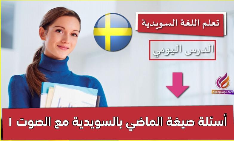 أسئلة صيغة الماضي بالسويدية مع الصوت 1