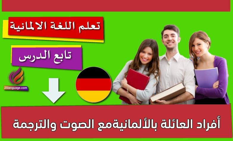 أفراد العائلة بالألمانيةمع الصوت والترجمة