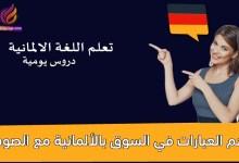 أهم العبارات في السوق بالألمانية مع الصوت