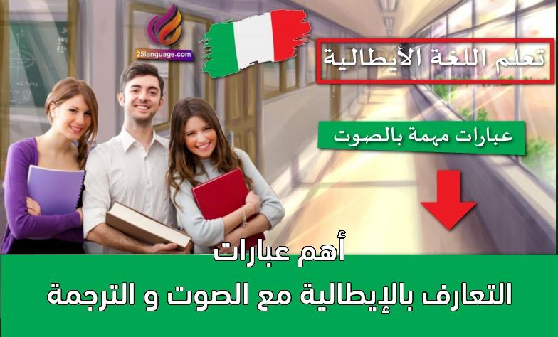 أهم عبارات التعارف بالإيطالية مع الصوت و الترجمة
