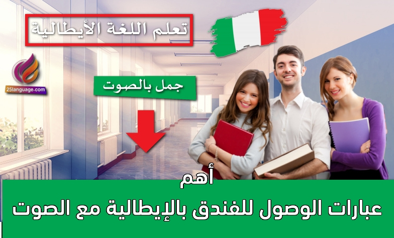 أهم عبارات الوصول للفندق بالإيطالية مع الصوت