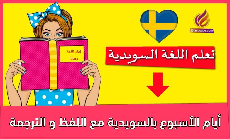 أيام الأسبوع بالسويدية مع اللفظ و الترجمة