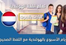 أيام الأسبوع بالهولندية مع اللفظ الصحيح