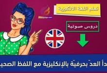 ابدأ العدّ بحرفيّة بالإنكليزية مع اللفظ الصحيح