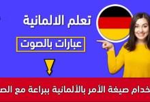 استخدام صيغة الأمر بالألمانية ببراعة مع الصوت