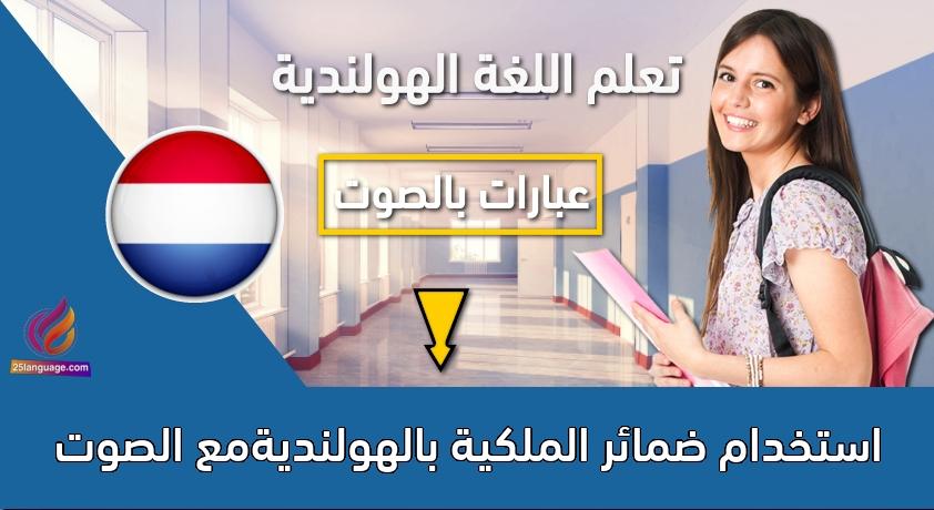 استخدام ضمائر الملكية بالهولنديةمع الصوت