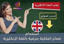 استخدام ضمائر الملكية بحرفية باللغة الإنكليزية