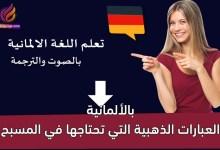 العبارات الذهبية التي تحتاجها في المسبح بالألمانية