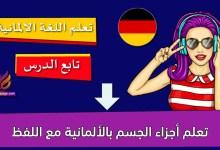تعلم أجزاء الجسم بالألمانية مع اللفظ