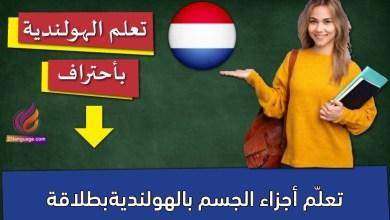 تعلّم أجزاء الجسم بالهولنديةبطلاقة