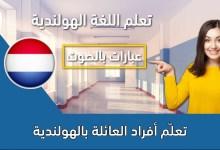 تعلّم أفراد العائلة بالهولندية