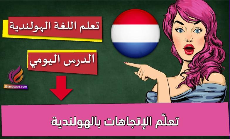 تعلّم الإتجاهات بالهولندية