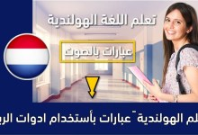 تعلم الهولندية – عبارات بأستخدام ادوات الربط