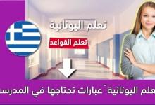 تعلم اليونانية – عبارات تحتاجها في المدرسة