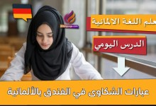 عبارات الشكاوى في الفندق بالألمانية
