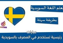 عبارات رئيسية تستخدم في المصرف بالسويدية