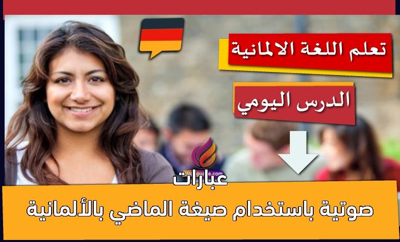 عبارات صوتية باستخدام صيغة الماضي بالألمانية