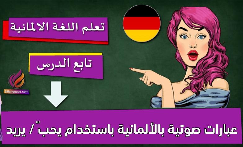 عبارات صوتية بالألمانية باستخدام يحبّ / يريد