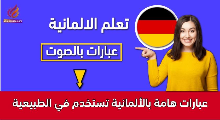 عبارات هامة بالألمانية تستخدم في الطبيعية