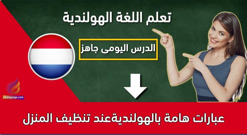 عبارات هامة بالهولنديةعند تنظيف المنزل