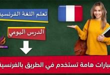 عبارات هامة تستخدم في الطريق بالفرنسية