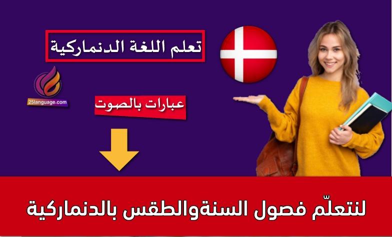 لنتعلّم فصول السنةوالطقس بالدنماركية