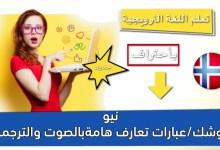 نيو نوشك/عبارات تعارف هامةبالصوت والترجمة