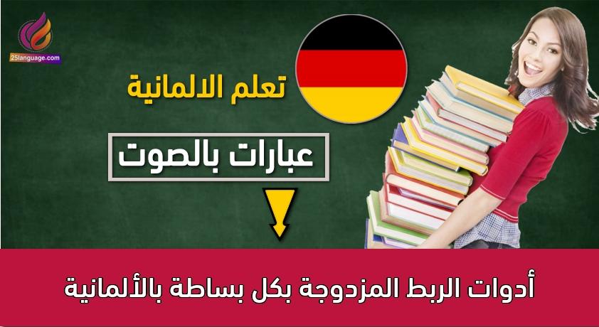 أدوات الربط المزدوجة بكل بساطة بالألمانية
