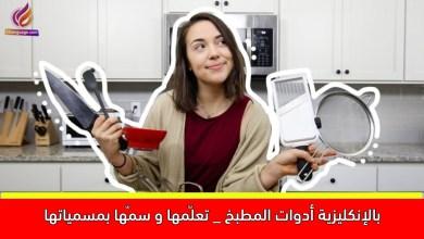 أدوات المطبخ _ تعلّمها و سمّها بمسمياتها بالإنكليزية
