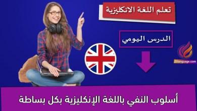 أسلوب النفي باللغة الإنكليزية بكل بساطة