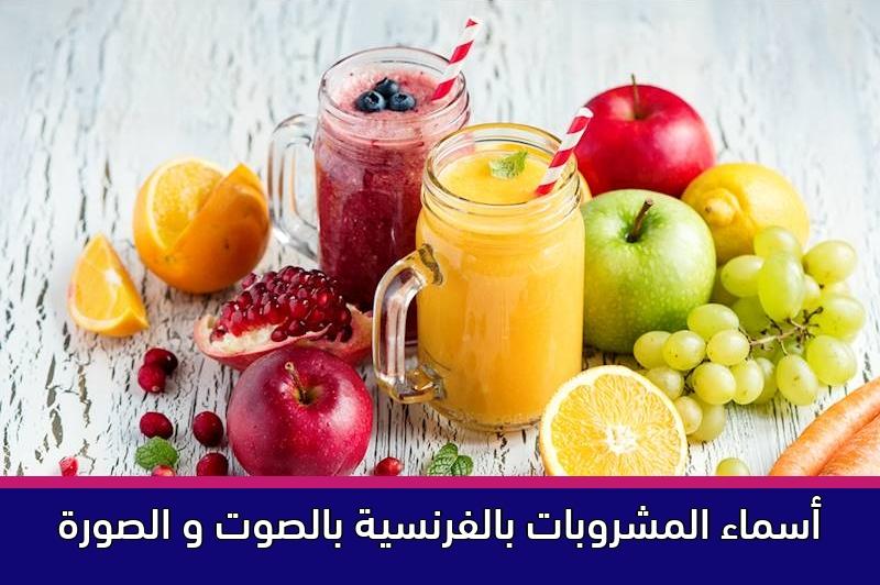 أسماء المشروبات بالفرنسية بالصوت و الصورة