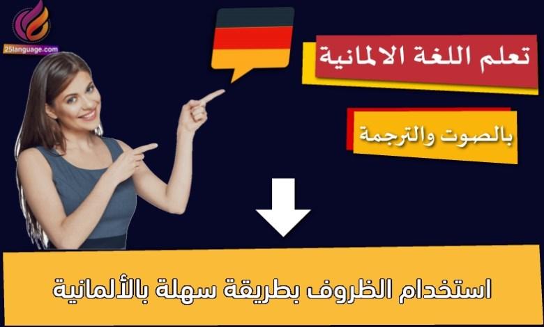 استخدام الظروف بطريقة سهلة بالألمانية