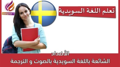 الأضداد الشائعة باللغة السويدية بالصوت و الترجمة