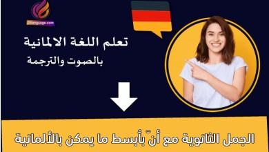 الجمل الثانوية مع أنّ بأبسط ما يمكن بالألمانية
