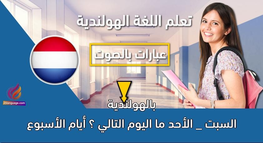 السبت _ الأحد ما اليوم التالي ؟ أيام الأسبوع بالهولندية
