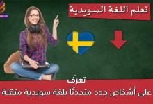 تعرّف على أشخاص جدد متحدّثاً بلغة سويدية متقنة