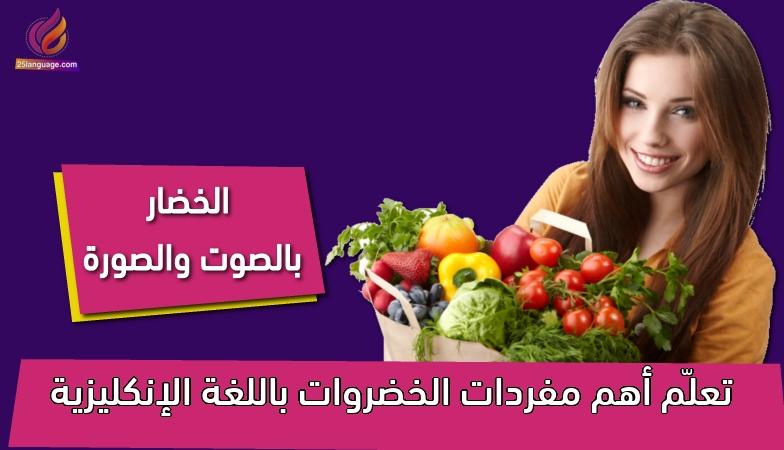 تعلّم أهم مفردات الخضروات باللغة الإنكليزية