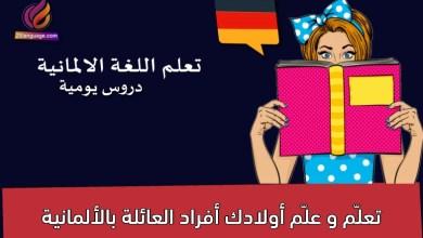 تعلّم و علّم أولادك أفراد العائلة بالألمانية
