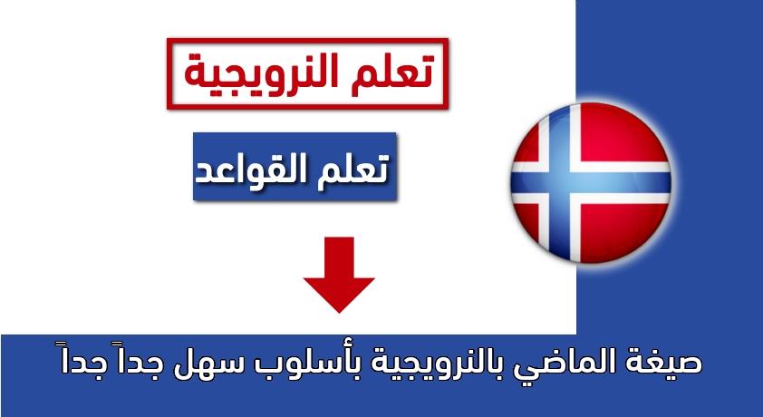 صيغة الماضي بالنرويجية بأسلوب سهل جداً جداً