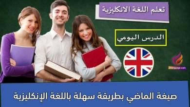 صيغة الماضي بطريقة سهلة باللغة الإنكليزية