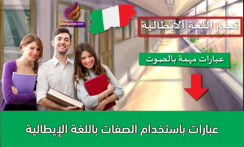 عبارات باستخدام الصفات باللغة الإيطالية