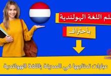 عبارات تحتاجها في المدينة باللغة الهولندية