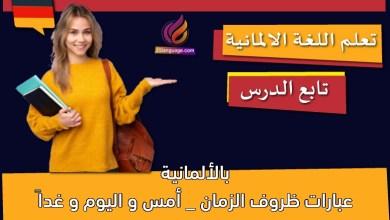 عبارات ظروف الزمان _ أمس و اليوم و غداً بالألمانية