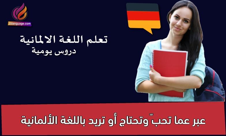 عبر عما تحبّ وتحتاج أو تريد باللغة الألمانية