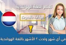 في أي شهر ولدت ؟ الأشهر باللغة الهولندية