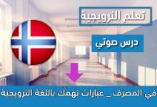 في المصرف _ عبارات تهمّك باللغة النرويجية